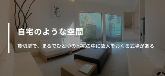 自宅のような空間