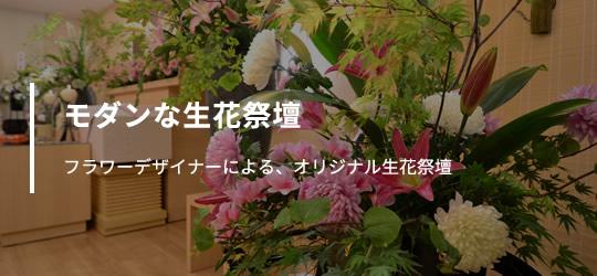モダンな生花祭壇