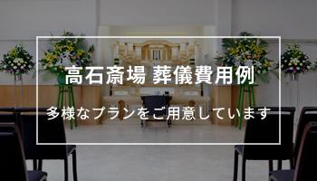 高石斎場 葬儀費用例