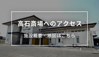 高石斎場へのアクセス