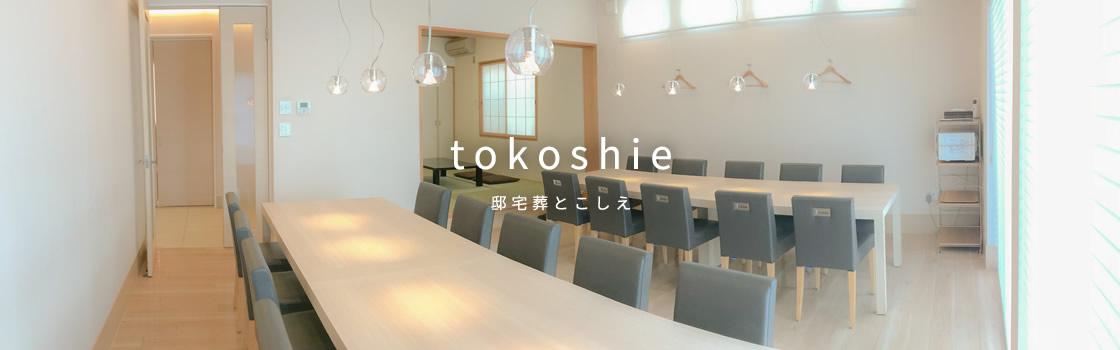 tokoshie