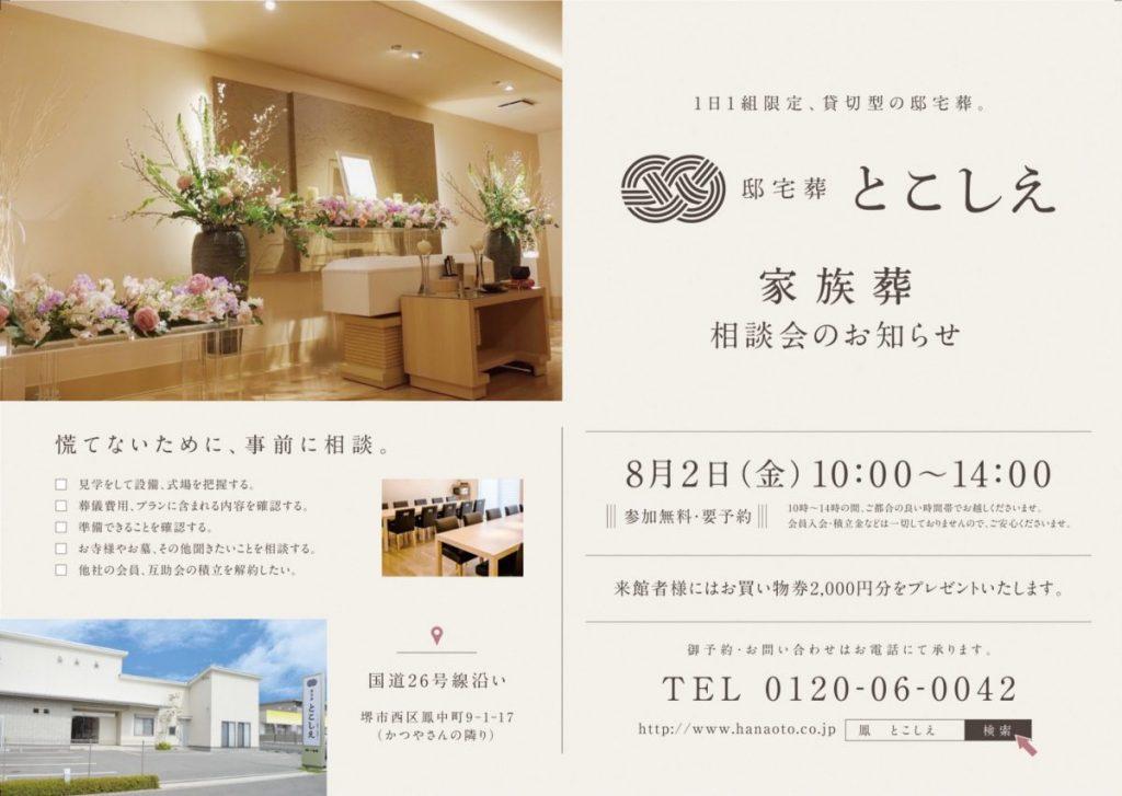 8月2日(金)邸宅葬とこしえ 見学・事前相談会のお知らせ